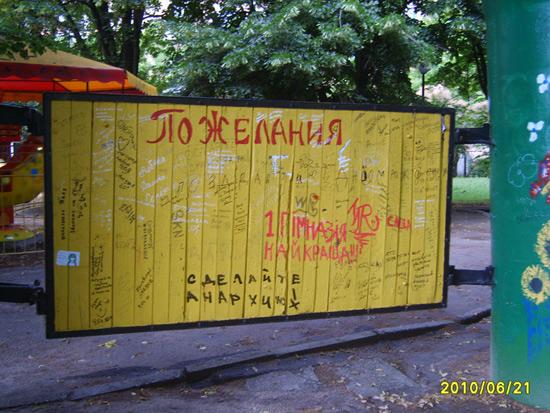 nikolaev_7_pozhelanie