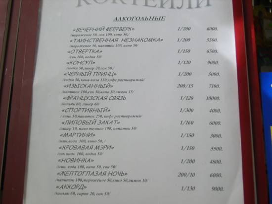 Алкогольные коктейли - бар санаторий Алеся - цены