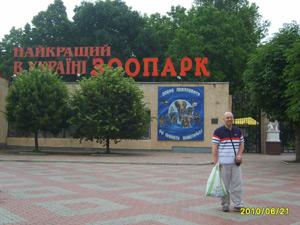 Николаевский зоопарк вход